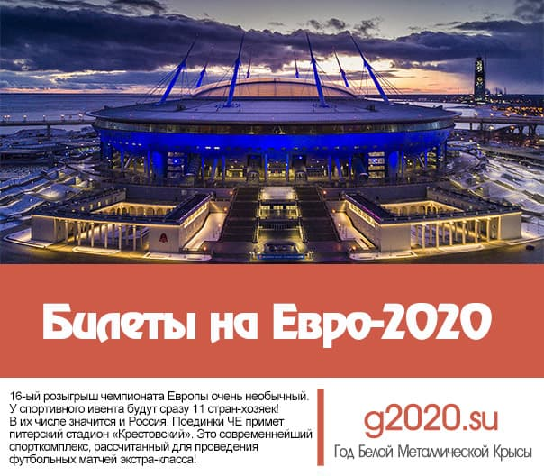 Билеты на Евро-2020