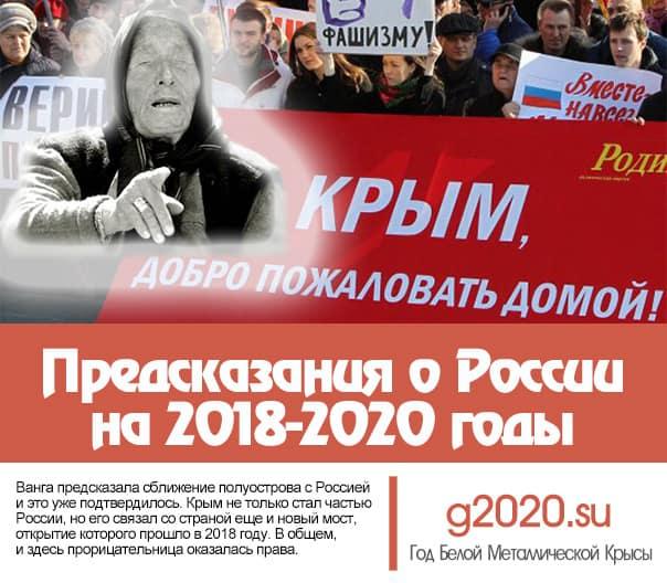 Предсказания о России на 2018-2020 годы