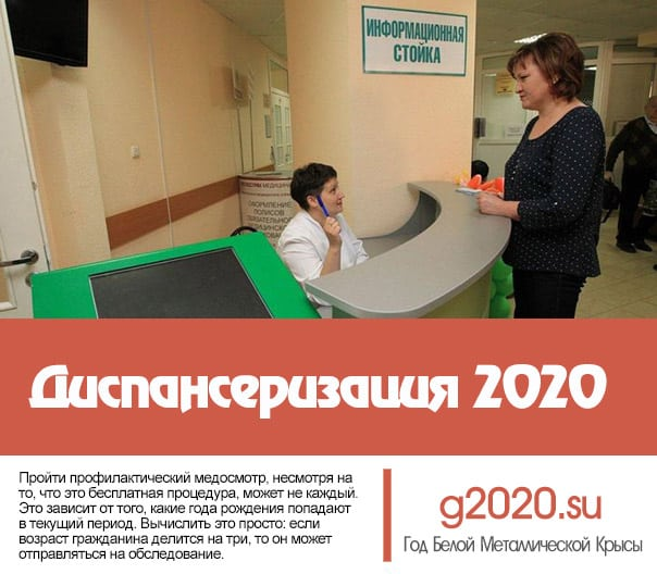 Диспансеризация 2020