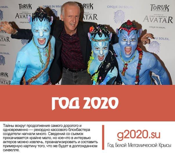 Фильм «Аватар 2» 2020