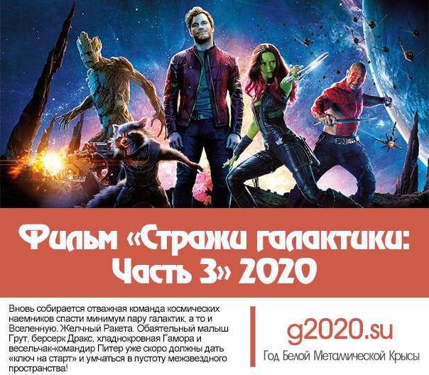 Фильм «Стражи галактики: Часть 3» 2020
