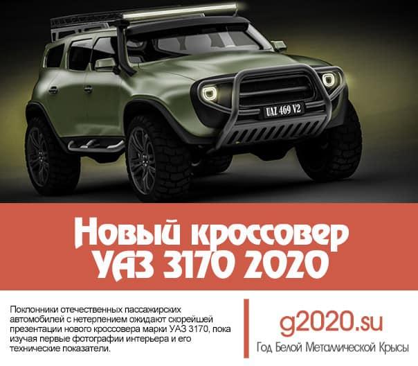 Новый кроссовер УАЗ 3170 2020