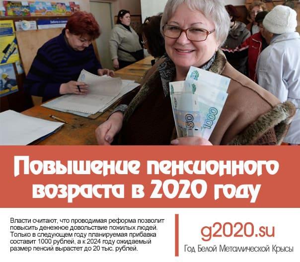 Повышение пенсионного возраста в 2020 году
