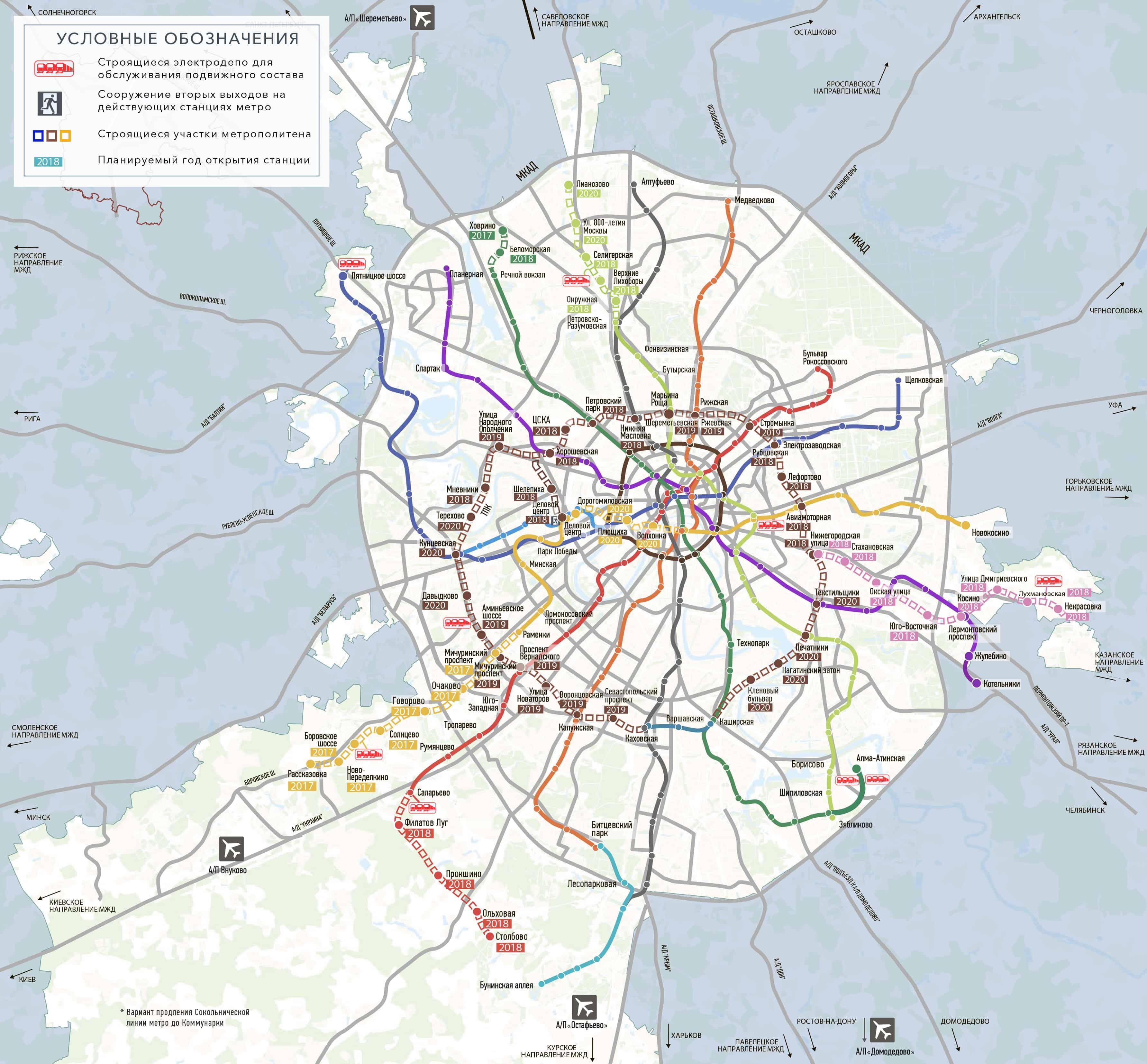 Схема метро Москвы со строящимися станциями 2020
