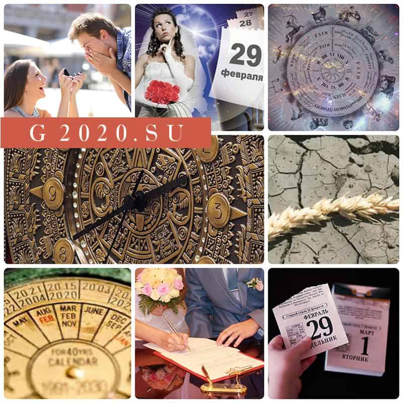 Високосный год 2020 или нет. Сколько дней в году, календарь