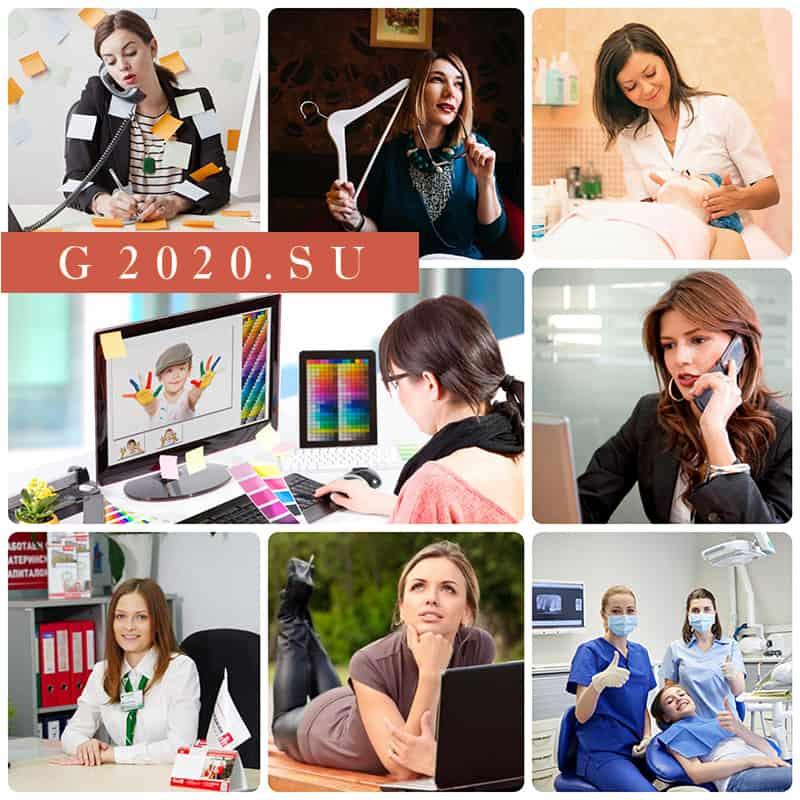 Востребованные профессии 2019-2020. Список для девушек