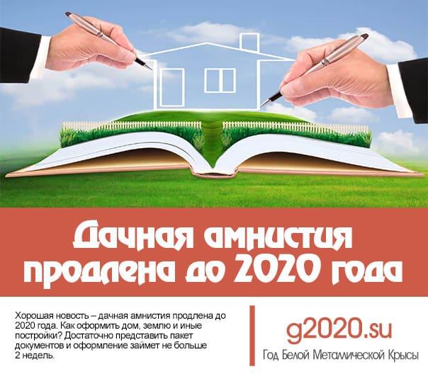 Дачная амнистия продлена до 2020 года