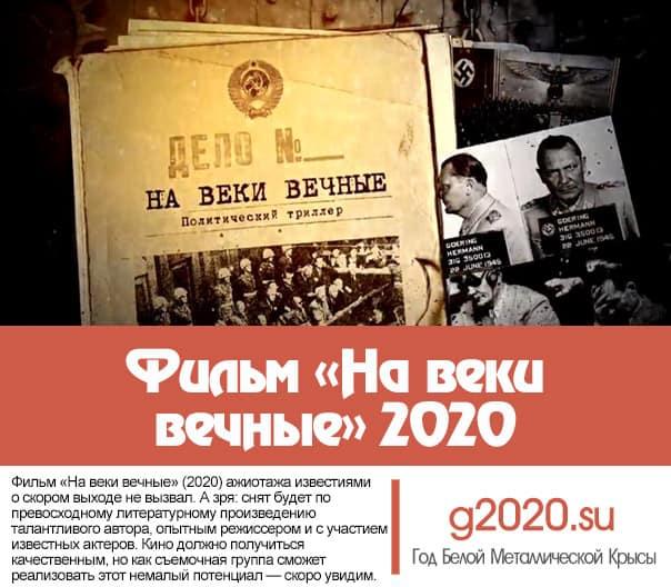 Фильм «На веки вечные» 2020