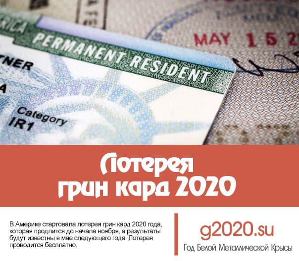 Лотерея грин кард 2020