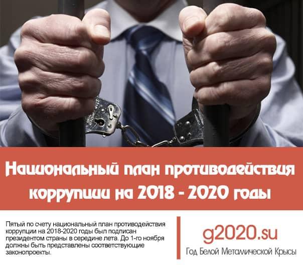 Национальный план противодействия коррупции на 2018 - 2020 годы