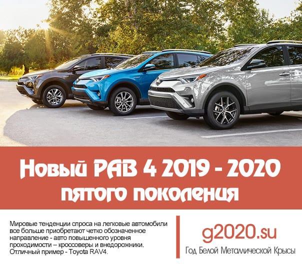 Новый РАВ 4 2019 - 2020 пятого поколения