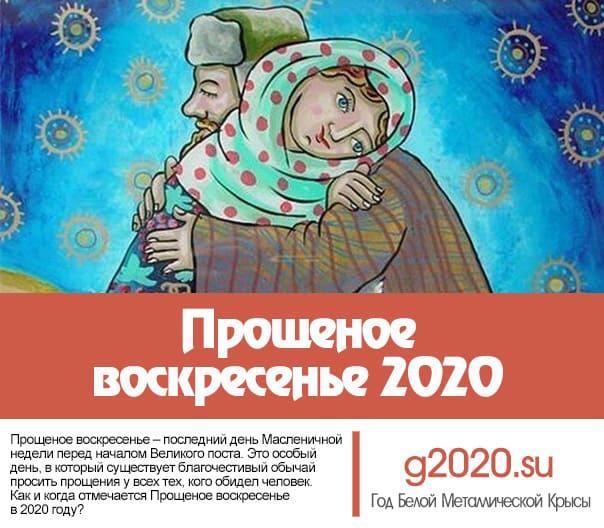 Прощеное воскресенье 2020