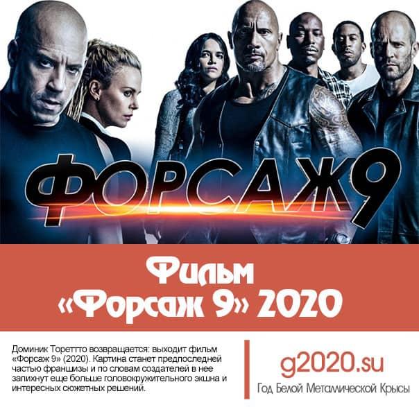 Фильм «Форсаж 9» 2020