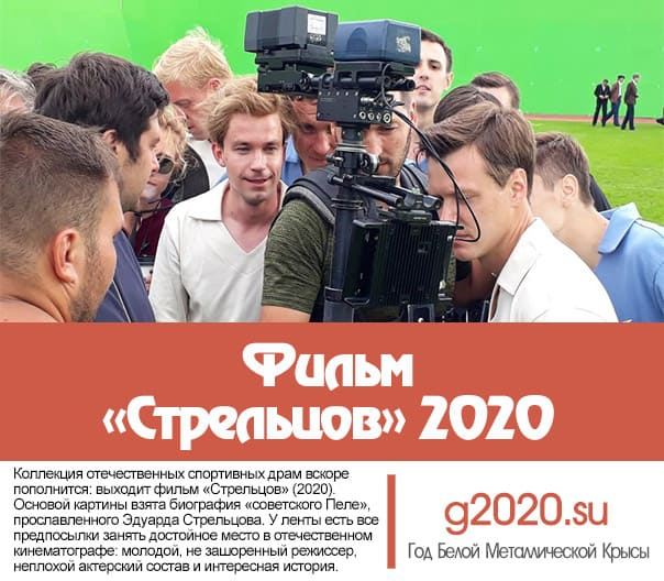 Фильм «Стрельцов» 2020