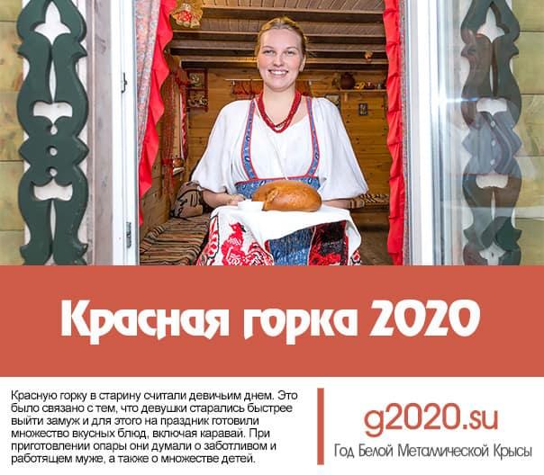 Красная горка 2020
