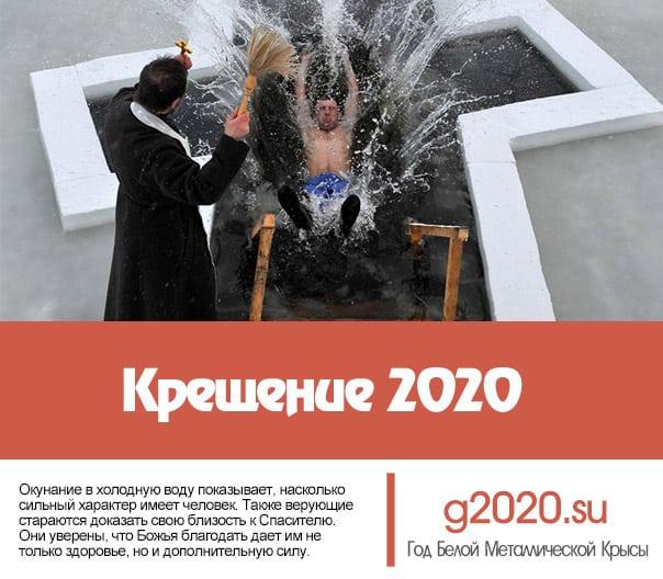 Крещение 2020