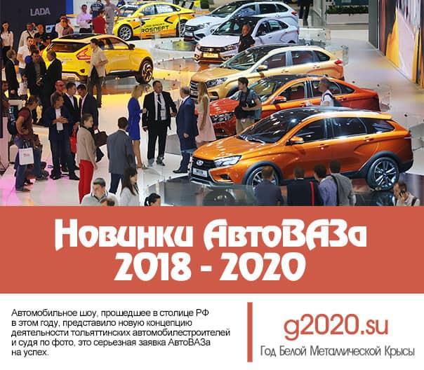 Новинки АвтоВАЗа 2018 - 2020