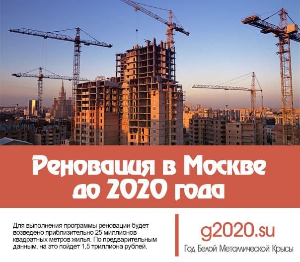 Реновация в Москве до 2020 года
