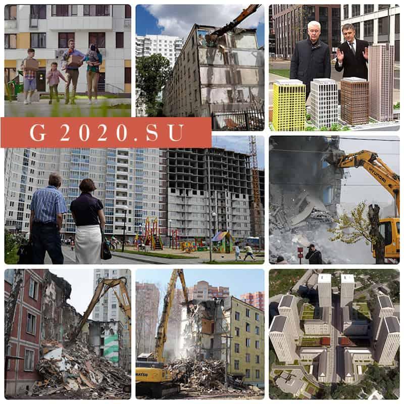 Реновация в Москве до 2020 года. Список домов под снос