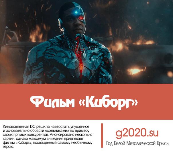 Фильм «Киборг» 2020