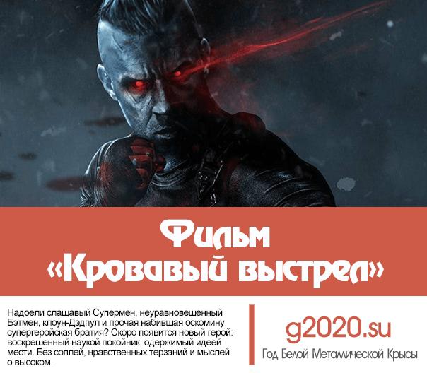 Фильм «Кровавый выстрел» 2020
