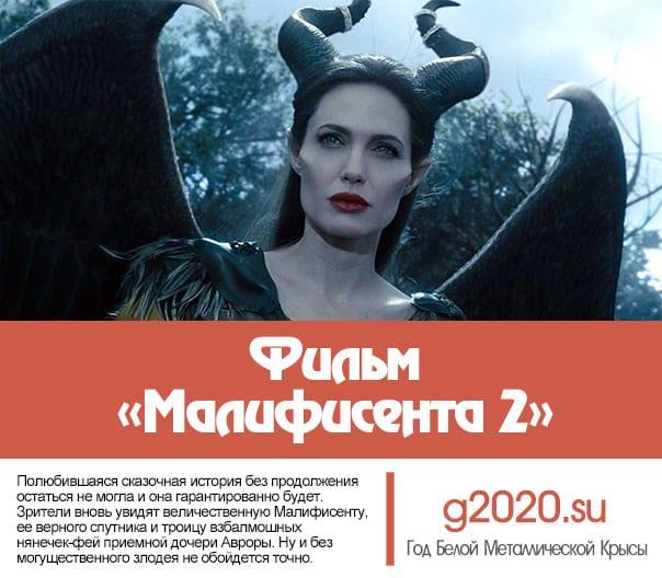 Фильм «Малифисента 2» 2020