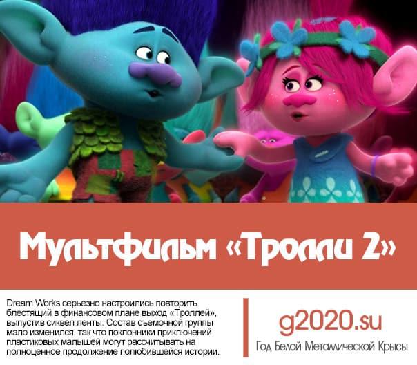 Мультфильм «Тролли 2» 2020