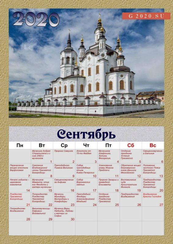 Православный календарь 2020