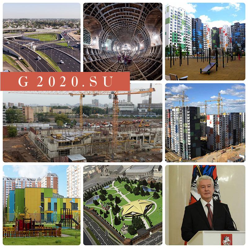 АИП города Москвы на 2018-2020 годы