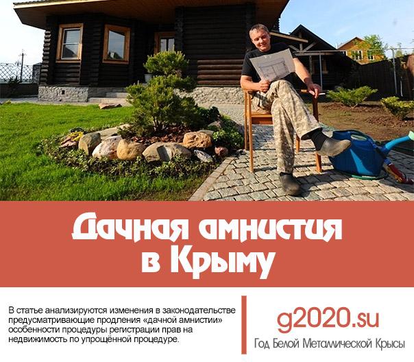 Дачная амнистия в Крыму 2020
