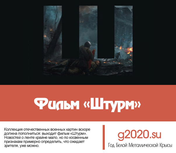 Фильм «Штурм» 2020