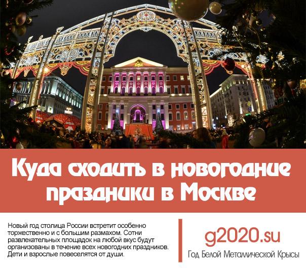 Куда сходить в новогодние праздники 2021 в Москве