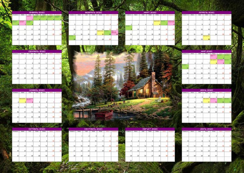 Производственный календарь 2020