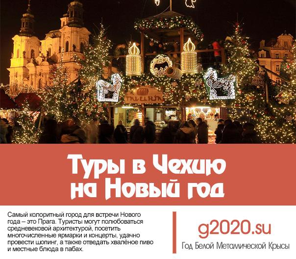 Туры в Чехию на Новый год 2022