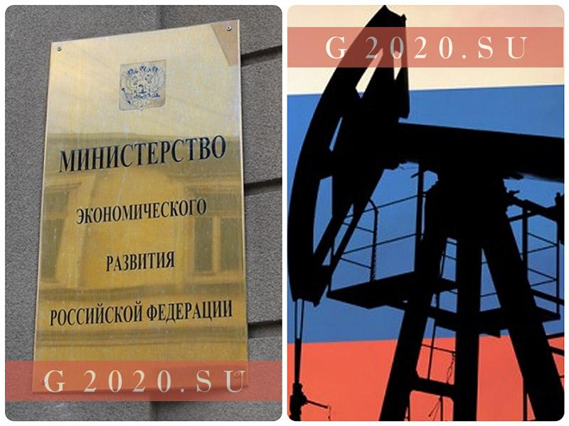 ВВП России в 2020 году. Прогноз роста, последние новости