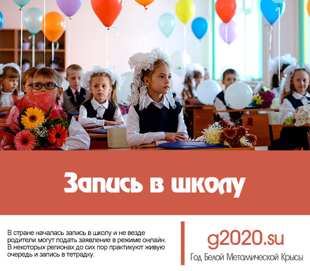 Запись в школу на 2019-2020 год