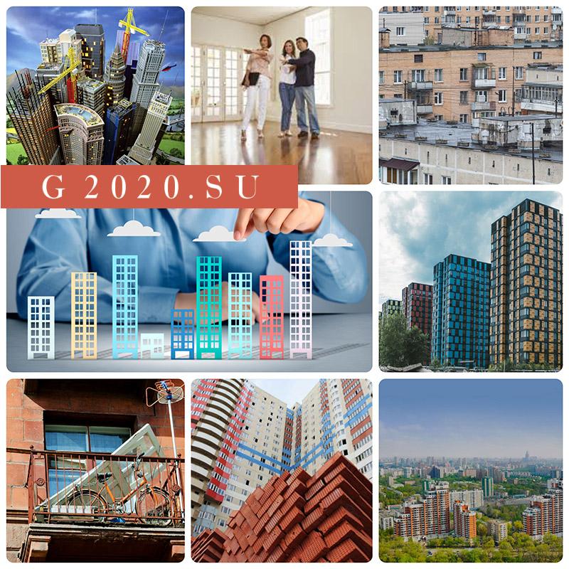Цены на недвижимость в 2020 году