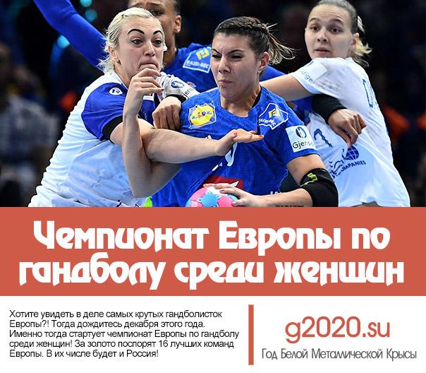 Чемпионат Европы по гандболу 2020 среди женщин