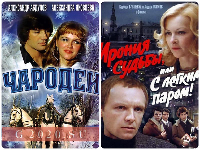 Что посмотреть на Новый год 2021 по телевизору, в кинотеатре