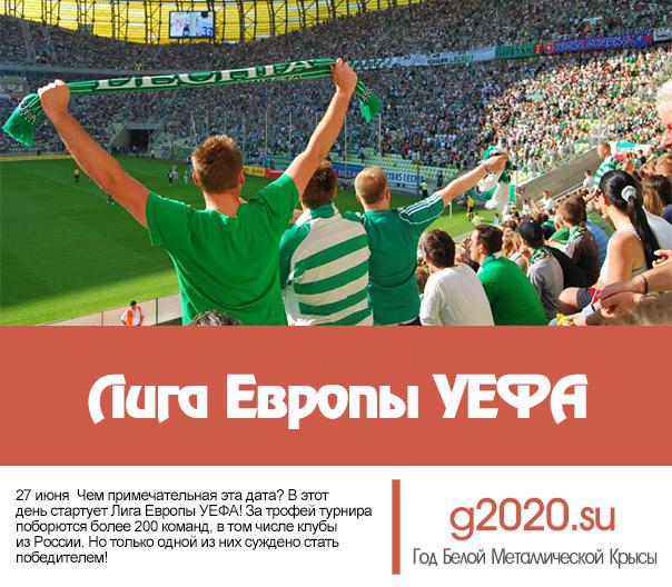 Лига Европы УЕФА 2019 – 2020