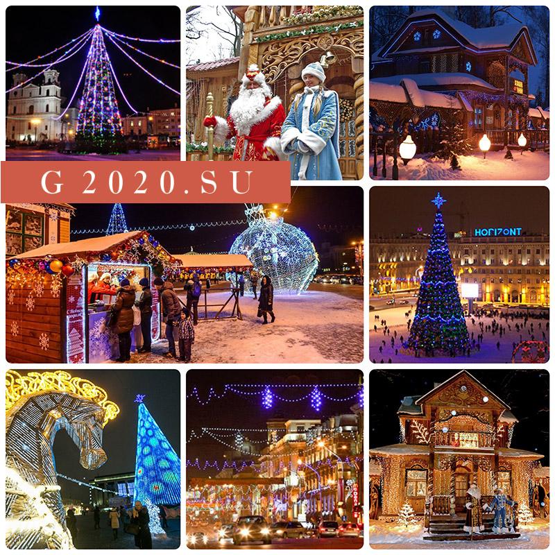 Новый год 2020 в Белоруссии