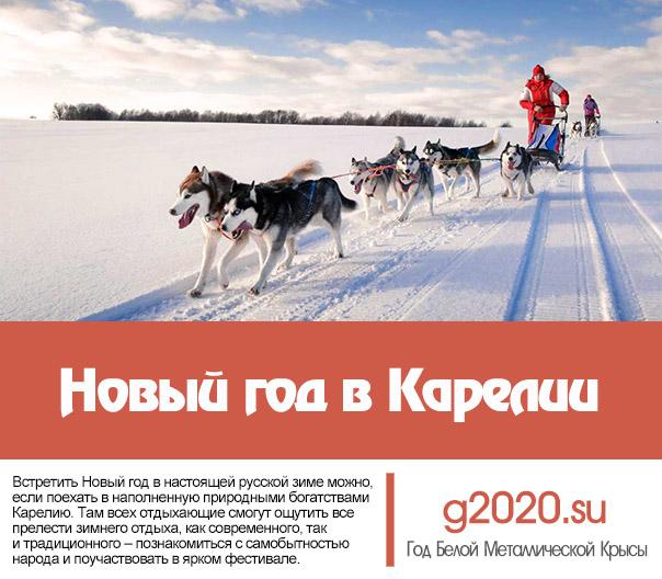 Новый год в Карелии 2020