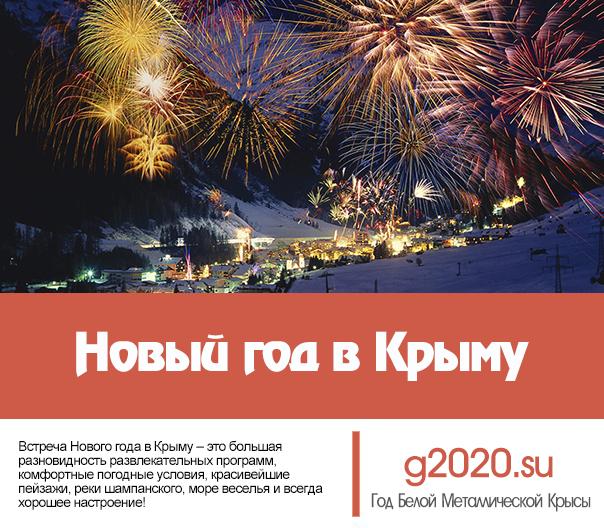 Новый год в Крыму 2021