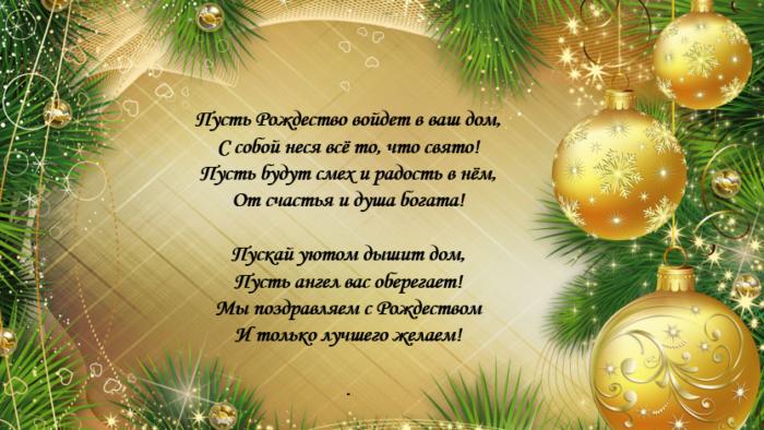 Поздравления с Рождеством Христовым 2020