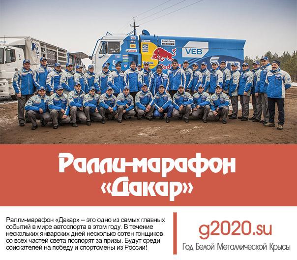 Ралли-марафон «Дакар»-2020