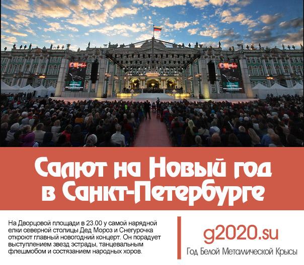 Салют на Новый год 2021 в СПб