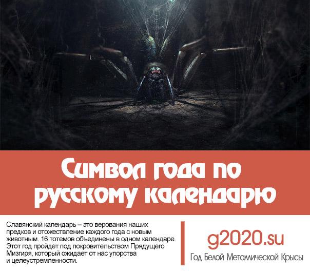 Символ 2020 года по русскому календарю