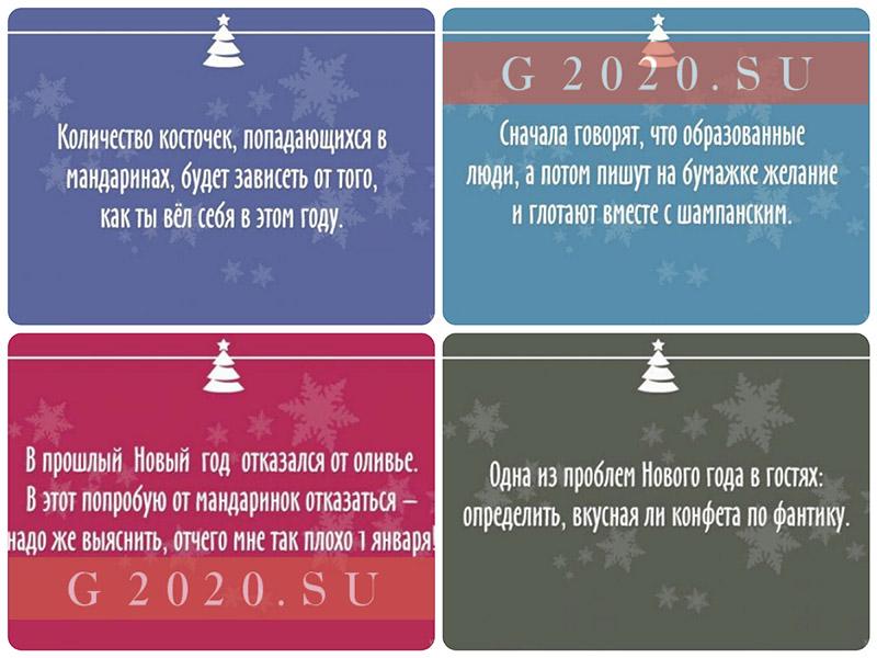 Статусы про Новый год 2020 красивые, смешные и прикольные