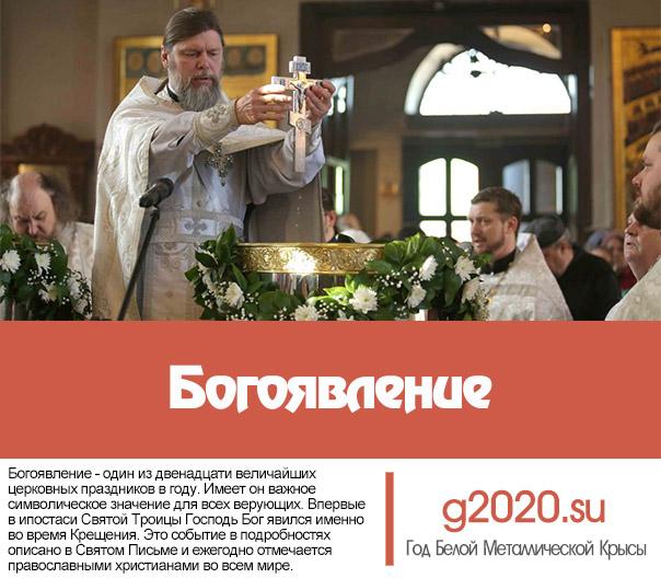 Богоявление 2021