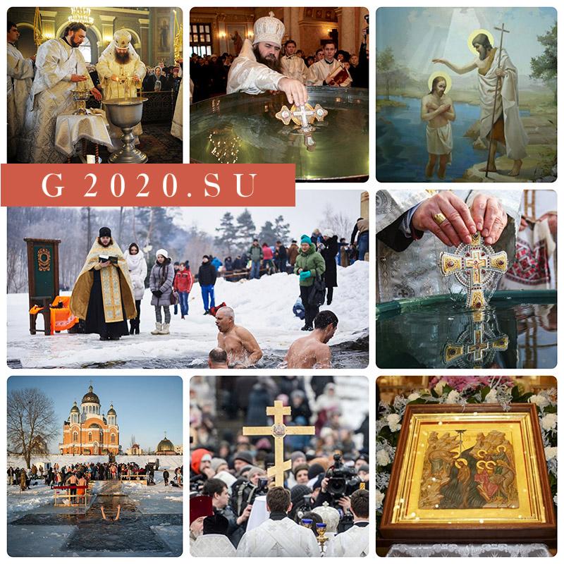 Богоявление 2020